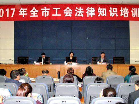 市总工会举办工会干部法律知识培训班