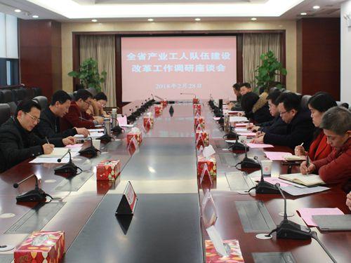 省产业工人队伍建设改革工作专题调研组来锡调研