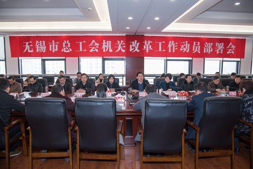 市总工会召开机关改革工作动员部署会